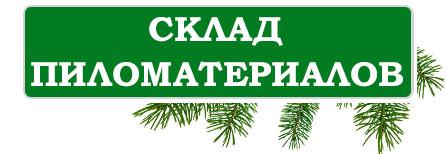Пиломатериалы купить в Симферополе - выгодные цены! Вагонка, Брус, Блокхаус, Доска пола.